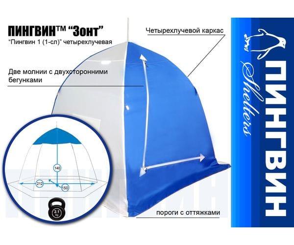 Зимняя палатка Пингвин 1 четырехлучевая (1-сл.)