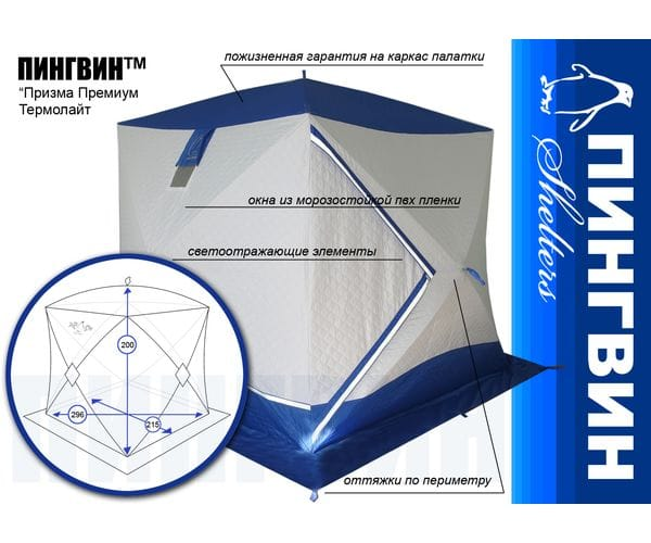 Зимняя палатка Призма™ Премиум Термолайт