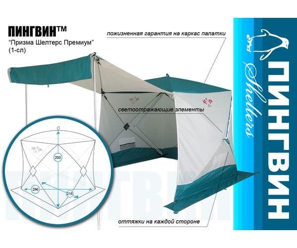 Всесезонная палатка Призма Шелтерс Премиум (1-сл.)