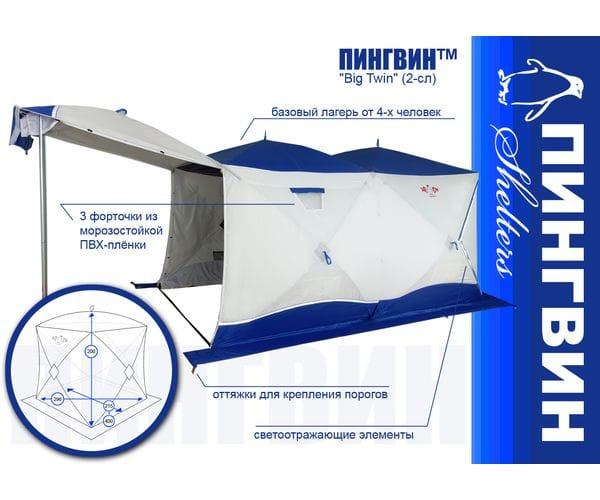"""Всесезонная палатка ПИНГВИН™ """"Big Twin"""" (2-сл)"""