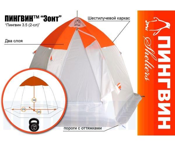 """Зимняя палатка """"Пингвин 3.5 (2-сл.)"""""""
