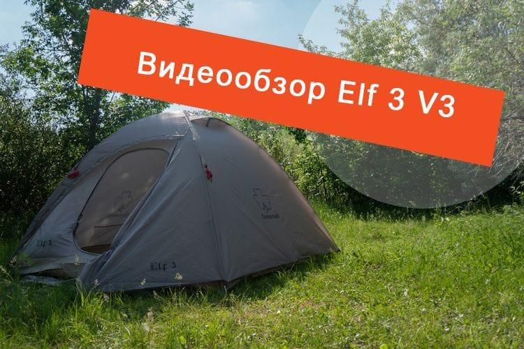 Видеообзор трехместной палатки Эльф 3 v 3 от Nova Tour