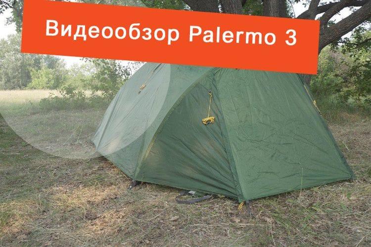 Видеообзор трехместной палатки Palermo 3