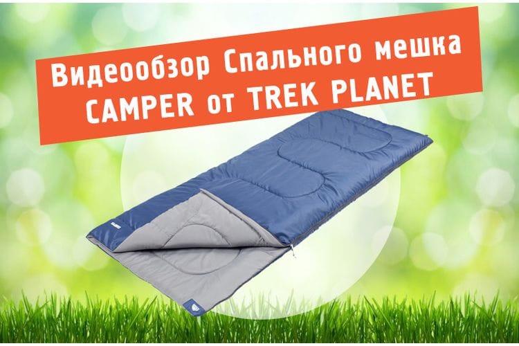 Обзор спального мешка Trek Planet Camper.