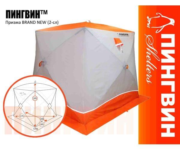 """Палатка-куб двухслойная Призма """"BRAND NEW"""" белый/оранжевый"""