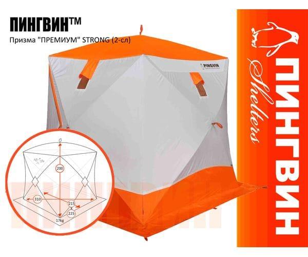 """Палатка-куб двухслойная Призма """"Премиум STRONG"""" белый/оранжевый"""